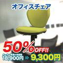 ★50%OFF★チェア オフィス 回転式 布張り いす イス 椅子 KK-921 02P02Aug14