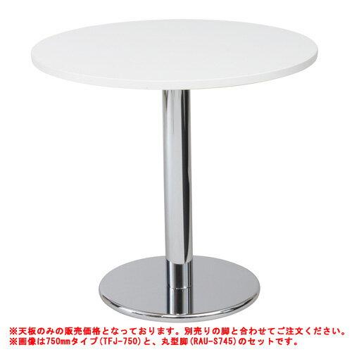 ラウンジテーブル つくえ 休憩室 丸型 机 TFJ-600 レビューを書いて次回使える1000円割引クーポンGET!さらに総額5万円毎にQUOカード500円進呈!