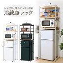 新生活 冷蔵庫ラック キッチンラック レンジ台 レンジラック スリム すきま収納 スリ