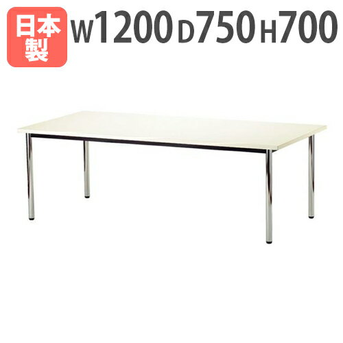 ミーティングテーブル 幅1200mm 会議テーブ...の商品画像