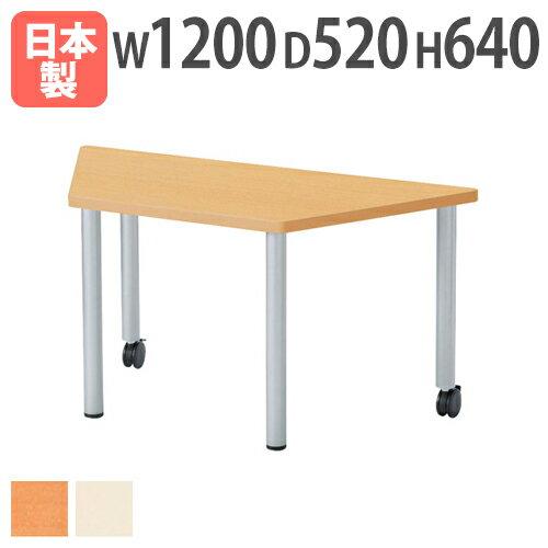 学校用 テーブル 図書 展示テーブル 台形 ER-1252DL ルキット オフィス家具 インテリア レビューを記入で次回1000円割引クーポンGET!さらに5万円毎にQUOカード500円進呈!