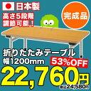 ★新品★ 折りたたみテーブル 1275 1200mm ちゃぶ台 薄型 デスク EU-1275
