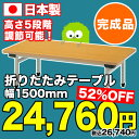 ★ 新品 ★  折り畳みテーブル 高さ調節可能 園児用 座卓 机 EU-1575