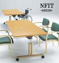 ミーティングテーブル FIT-1890S 人気 老人ホーム LOOKIT オフィス家具 インテリア