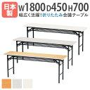 折りたたみ会議テーブル 日本製 棚付き 1845 幅1800mm 折り畳みテーブル ...