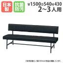 ロビーチェア 背付き W1500mm 日本製 長椅子 ベンチチェア ベンチ ソファ ...