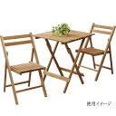 ガーデンセット LFS-356S テーブル チェア 折り畳み ルキット オフィス家具 インテリア
