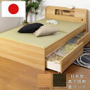 高さ調節できる畳ベッド シングル 引き出し付き 日本製 防湿防虫加工 畳ベッド 収納付きベッド 収納ベッド 人気 国産 介護ベッド 木製ベッド 316SUB