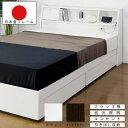 収納ベッド マットレス付き シングル 日本製フレーム 引き出し付き 棚付き 照明付き フロアベッド 収納付きベッド 木製ベッド シングルベッド A259S LOOKIT オフィス家具 インテリア