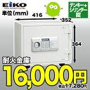 金庫 耐火金庫 ES-9PKW テンキー式 EIKO 暗証番号 小型