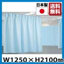 医療用カーテン ベッド 病院 医療 TB-659-01-1221