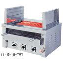 ★送料無料★ 電気グリラー G-15TW-1 焼き棚 店舗 焼肉 業務