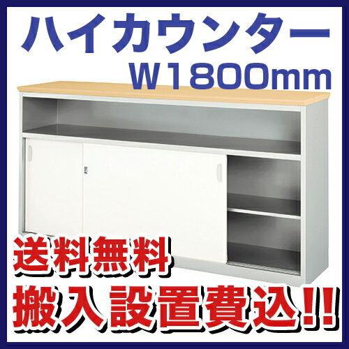ハイカウンター W1800mm 棚付 送料無料 XC1890 ルキット オフィス家具 インテリア