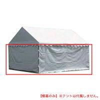 テント用横幕 四方幕 幅9m タープ 仮設テント 屋台 フリーマーケット 屋外 運動施設 三和体育 国産 S-0536 LOOKIT オフィス家具 インテリアの画像