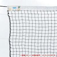 ソフトテニスネット 黒 日本ソフトテニス連盟検定品 ポリエチレン 有結節 スチールワイヤー テニスコート ネット 軟式 中学校 高校 部活 試合 大会 交換 S-2351 LOOKIT オフィス家具 インテリアの画像