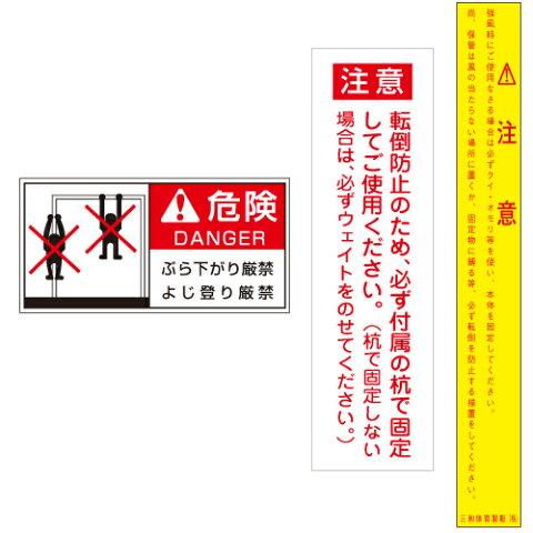 注意ラベルセット 送料無料 サッカーゴール用 注意喚起 安全対策 シール ラベル 点検 学校 運動施設 スポーツ施設 部活 S-6999