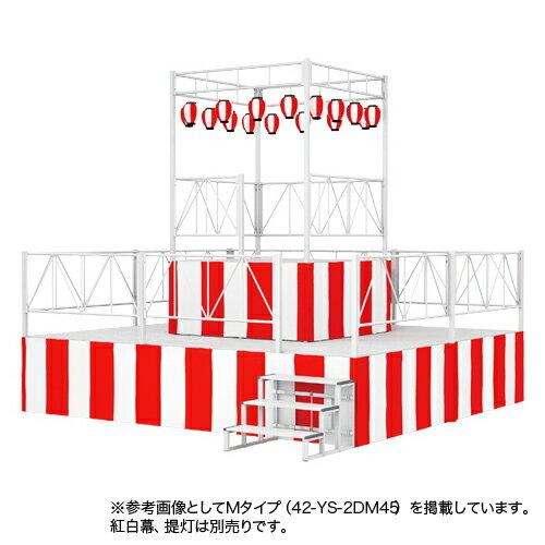 やぐらステージ 手すり付き やぐら ステージ ステージセット 2段やぐら 2段式 積み重ねやぐら 折りたたみ式 アルミ製 イベント 盆踊り 文化祭 YS-2DL54