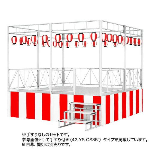 やぐらステージ やぐら ステージ ステージセット 大型タイプ 高さ900mm 折りたたみ式やぐら アルミ製 簡単組立 祭り イベント 行事 YS-OM45