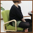 ★送料無料★ 座椅子 肘付き 座敷用 おしゃれ 和室 あぐら 83-72345 LOOKIT オフィス家具 インテリア