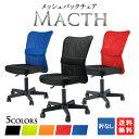 メッシュチェア 肘なし 椅子 オフィスチェア パソコンチェア デスクチェア オフィスチェア オフィス家具 会社 椅子 事務椅子 イス ハンター肘なし VMC-29
