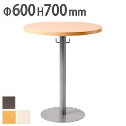 ラウンドテーブル 直径600mm ミーティングテーブル 丸テーブル 会議テーブル カフェテーブル ホワイト 会議用 打ち合わせ ラウンジ ロビー 丸形 円形 VRT-600