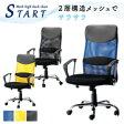メッシュチェア オフィスチェア デスクチェア ハイバックチェア パソコンチェア おしゃれ 肘付き ゲーミングチェア キャスター付き 椅子 オフィス家具 VST-1M