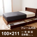 【12月4日20時〜11日2時まで最大1万円クーポン配布中】 送料無料 収納ベッド シングル ロング ブラウン 日本製 ベッドフレーム 引出し収納付きベッド シングルベッド ベッド 寝具 FMB81-BR-L-S LOOKIT オフィス家具 インテリア