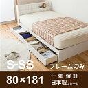 送料無料 収納ベッド セミシングル ショート 引き出し収納付き ベッドフレーム セミシングルベッド フレーム おしゃれ 寝具 寝室 日本製 FMB81-S-SS LOOKIT オフィス家具 インテリア