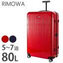 スーツケース RIMOWA リモワ キャリーバッグ サルサエアー マルチホイール ハードタイプ トラベルバッグ 旅行バッグ キャリー 軽量 80L 820.70.25.4 820.70.46.4