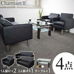 応接セット 4点 4人用 2人掛けソファー 1人掛けソファー センターテーブル 応接椅子 応接ソファー ロビー ラウンジ 待合室 オフィス 会社 シャルマン2 CHAL-T5S