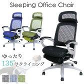 オフィスチェア リクライニング メッシュ リクライニングチェア ゲーミングチェア デスクチェア メッシュチェア 椅子 送料無料 ハイバック 事務椅子 LOY-1