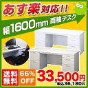 オフィスデスク デスク 両袖机 オフィス家具 1600×700mm スチール 事務机 ...