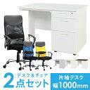 居家, 床品, 收纳 - 【法人限定】デスク チェア セット 片袖机 幅1000mm オフィスチェア スチールデスク 机 メッシュチェア PCデスク 事務机 デスクチェア 椅子 LKD-107-S12
