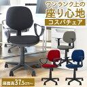 【最大1万円クーポン6/15限定】オフィスチェア デスクチェア パソコンチェア 椅子 事務椅子 軽い PCチェア 布張り 座面昇降 肘付き ロッキング 学習椅子 ワークチェア WLT-2AR エルスリー LOOKIT オフィス家具 インテリア