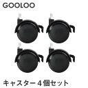 【法人限定】GOOLOO パーテーション キャスター4個セット GLP-C4 ルキット オフィス家具 インテリア