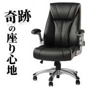 エグゼクティブチェア あす楽 椅子 肘掛 肘付き レザー 高級 社長椅子 おしゃれ ゲーミングチェア パソコンチェア オフィスチェア デクシア2 65%OFF NF-CH6661 ルキット オフィス家具 インテリア