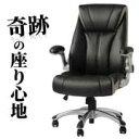 エグゼクティブチェア あす楽 椅子 肘掛 肘付き レザー 高級 社長椅子 おしゃれ ゲーミングチェア パソコンチェア オフィスチェア デクシア2 NF-CH6661