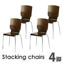 木製チェア 4脚 セット  カフェ チェア 4脚セット チェア スタッキング 積み重ね ブラウン 茶 ダイニング 椅子 木製 北欧 SC-2 SC-1 LOOKIT オフィス家具 インテリア