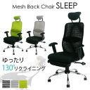 オフィスチェア リクライニング メッシュ リクライニングチェア ゲーミングチェア 椅子 事務椅子 50378 50379 50380 メッシュバックチェア スリ...