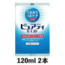 ピュアティモイスト120ml2本パック【SEED】1本当たり650円!
