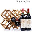木製 ワインラック ワインボトルラック ワイン棚 10本用...