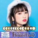 【メール便送料無料】フラワーアイズ Flowereyes【1...