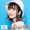 【メール便送料無料】フラワーアイズR FlowereyesR...