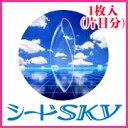 ◆シードスカイ【1...