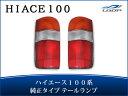 ハイエース 100系 バン 純正タイプ テールランプ H1〜H16