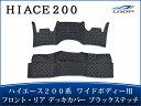 汽機車用品 - ハイエース 200系 ワイドボディ S-GL専用 フロント リア SET デッキカバー ブラックステッチ H16〜