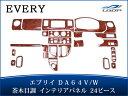 エブリイバン エブリイワゴン DA64V DA64W インテリアパネル 24P 茶木目調 H17.8〜H27