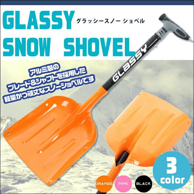 【即日発送】 GLASSY(グラッシー) スノーショベル ショベル シャベル スコップ スノボ 除雪 雪かき バックカントリー 【あす楽対応】