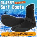 【即日発送】 GLASSY(グラッシー) サーフブーツ サーフィンブーツ ウェットブーツ ウエットブーツ スプリットトゥー 3mm 【あす楽対応】