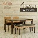 ダイニングテーブル(幅150cm)&クッションチェア2脚&ベンチの4点セット